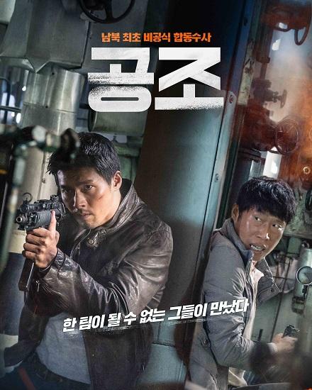 Re: Tajná mise v Soulu / Gongjo (2017)
